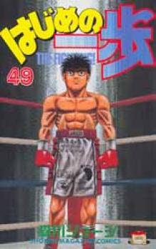 Hajime no Ippo manga 49
