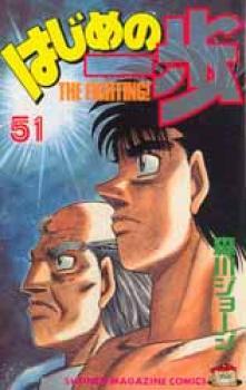 Hajime no Ippo manga 51