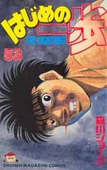Hajime no Ippo manga 53