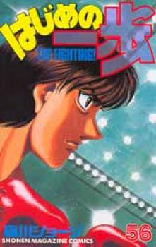 Hajime no Ippo manga 56