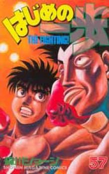 Hajime no Ippo manga 57