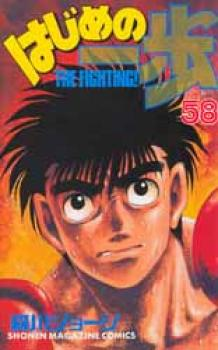 Hajime no Ippo manga 58