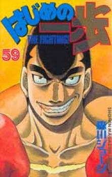 Hajime no Ippo manga 59