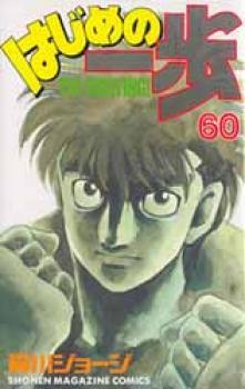 Hajime no Ippo manga 60