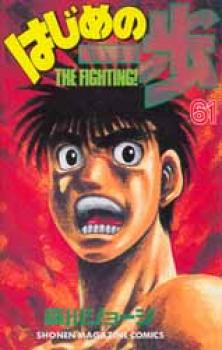 Hajime no Ippo manga 61