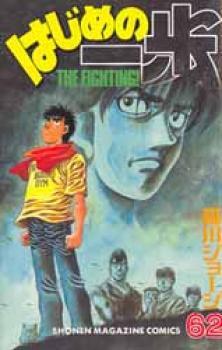 Hajime no Ippo manga 62