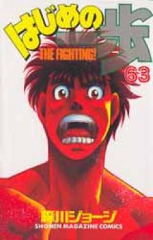Hajime no Ippo manga 63