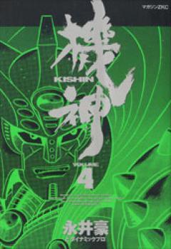 Kishin manga 04