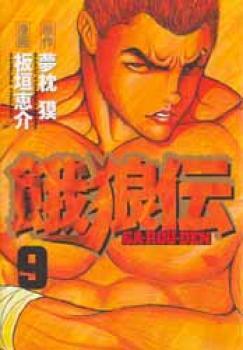 Ga-rou-den manga 09