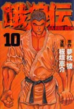 Ga-rou-den manga 10