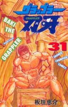 Baki The Grappler manga 31