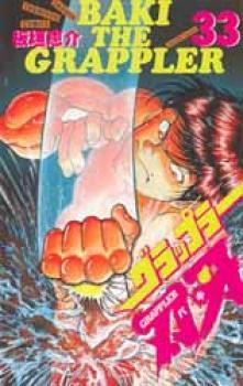 Baki The Grappler manga 33