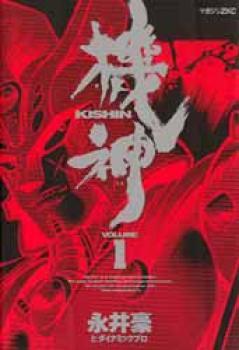 Kishin manga 01