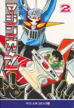 Mazinger Z mini manga 02