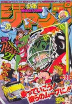 Weekly Jump 2003 - 21