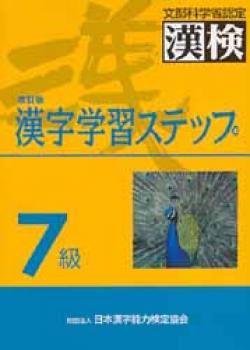7kyuu kanji gakushuu step corrected version