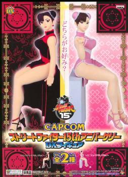 Capcom Streetfighter 15th anniversary DX figure B