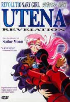 Revolutionary Girl Utena vol 09 Revelation DVD