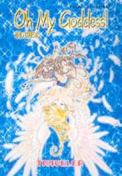 Oh my Goddess vol 17 Traveler TP