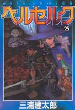 Berserk manga 25