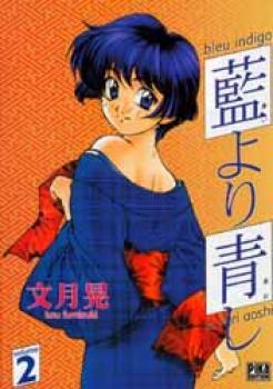 Ai yori aoshi (Blue indigo) tome 02