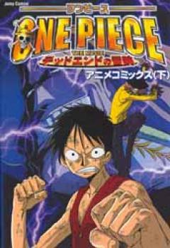 Anime comics gekijou edition One piece - Dead end no houken part 2