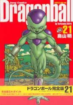 Dragonball Deluxe manga 21