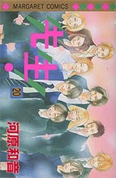 Sensei! manga 20