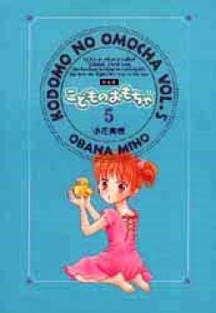 Kodomo no omocha kanzen edition manga 05