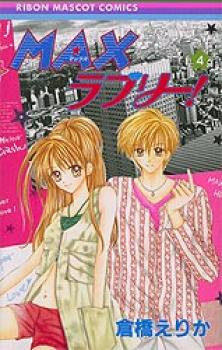 Max Lovely! manga 04