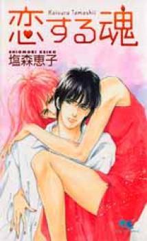 Koi suru tamashii manga