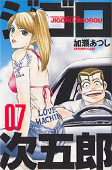 Jigoro Jigorou manga 07