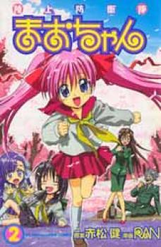 Rikujou boueitai Mao-chan manga 02