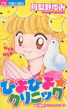 Piyo piyo clinic manga