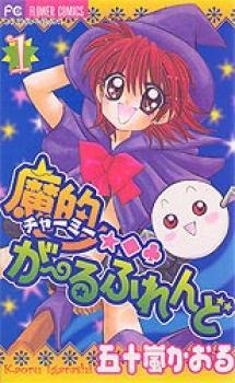 Charming girlfriend manga 01