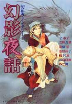 Gensou fantasy vol 2 Genei Yawa