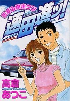 Koi suru Bakusou-kun - Hayata Susumu! manga