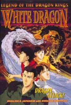 Legend of the dragon kings White dragon DVD