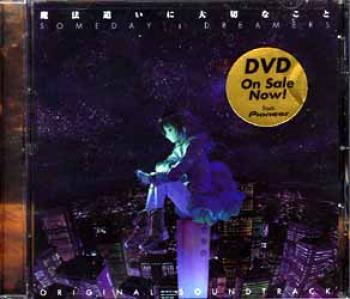 Somedays dreamers OST CD