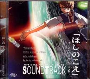 Voices of a distant star OST CD