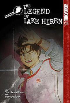 The Kindaichi Case files vol 06 Legend of lake Hiren GN