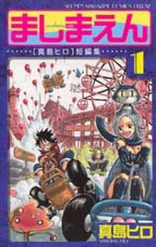 Mashima-en manga 01