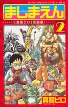 Mashima-en manga 02