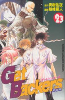 Get backers manga 23