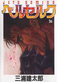 Berserk manga 26