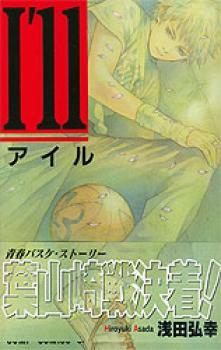 I'll manga 13