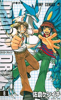 Dragon drive manga 08