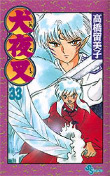 Inu yasha manga 33