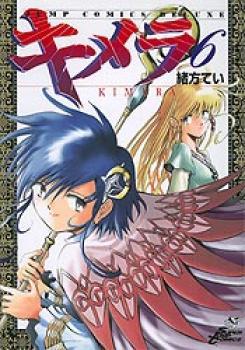 Kimera manga 06