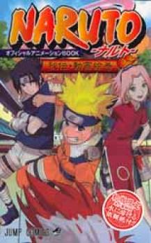 Naruto official animation book